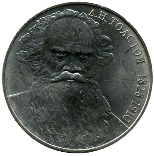 1 рубль. 160 лет со дня рождения руского писателя Л.Н. Толстого. Ошибка: 1987 год