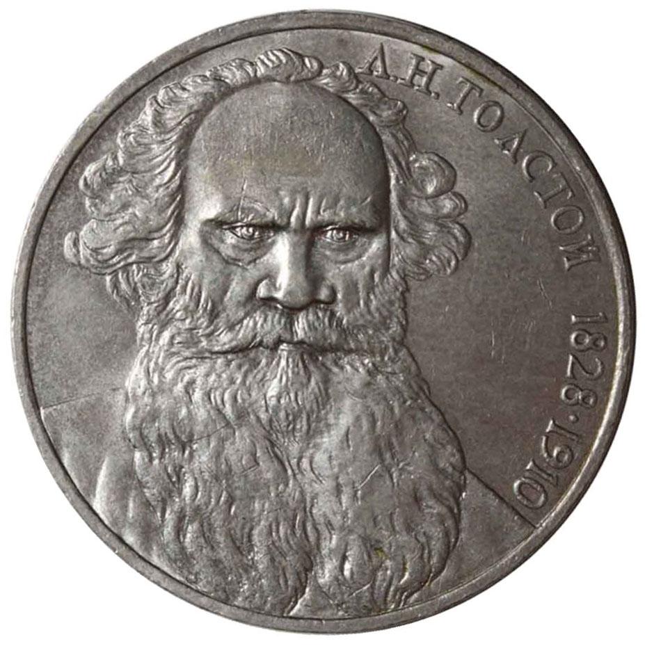 1 рубль. 160 лет со дня рождения руского писателя Л.Н. Толстого. Злой Толстой