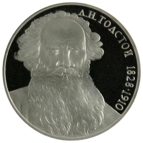 1 рубль. 160 лет со дня рождения руского писателя Л.Н. Толстого