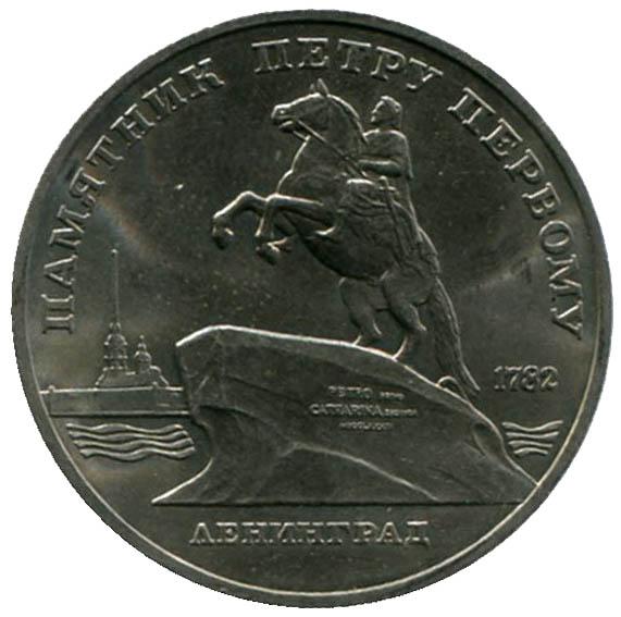 Монета памятник петру первому цена туркменский эублефар