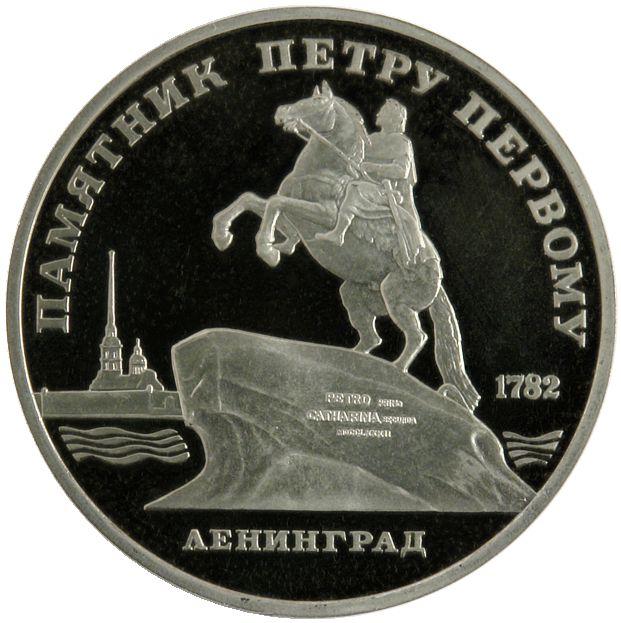 5 рублей. Памятник Петру Первому в Ленинграде