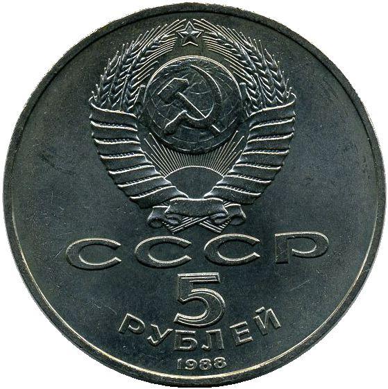 5 рублей. Памятник «Тысячелетие России» в Новгороде