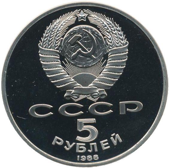 5 рублей. Софийский собор в Киеве