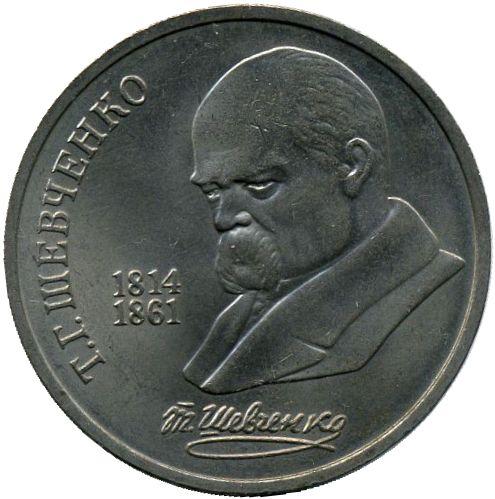 1 рубль. 175 лет со дня рождения украинского поэта Т. Г. Шевченко