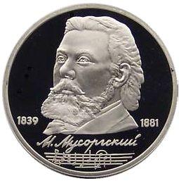 1 рубль. 150 лет со дня рождения русского композитора М. П. Мусоргского