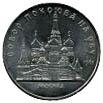 5 рублей Храм Покрова на Рву, Москва (XVI век) UNC
