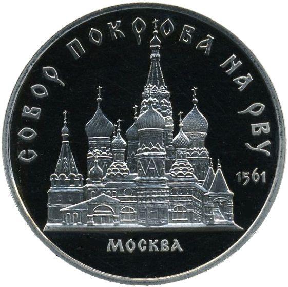 5 рублей. Храм Покрова на Рву, Москва (XVI век)