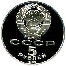 5 рублей. Ансамбль Регистан в Самарканде