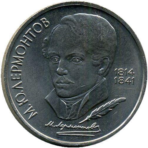 1 рубль. 175 лет со дня рождения русского поэта М. Ю. Лермонтова