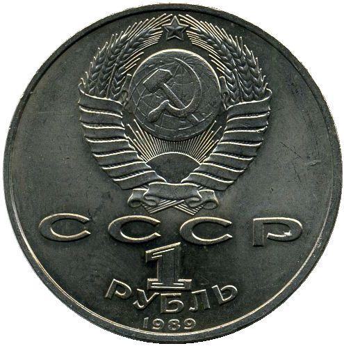 1 рубль 1989 хамза хаким цена микроскоп для компьютера купить