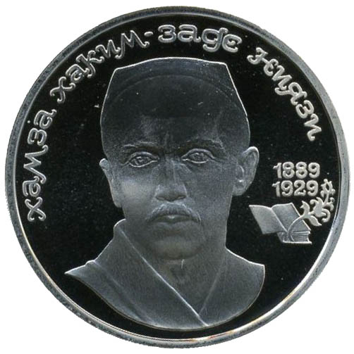1 рубль. 100 лет со дня рождения узбекского поэта Хамзы Хаким-заде Ниязи