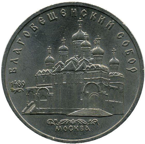 Сколько стоит 5 рублей 1989 года цена 10 рублей малгобек цена