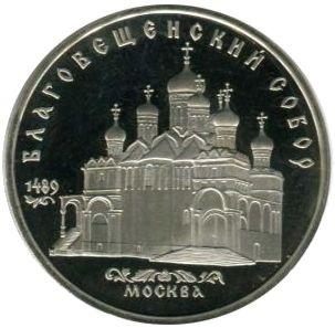 5 рублей. Благовещенский собор Московского Кремля