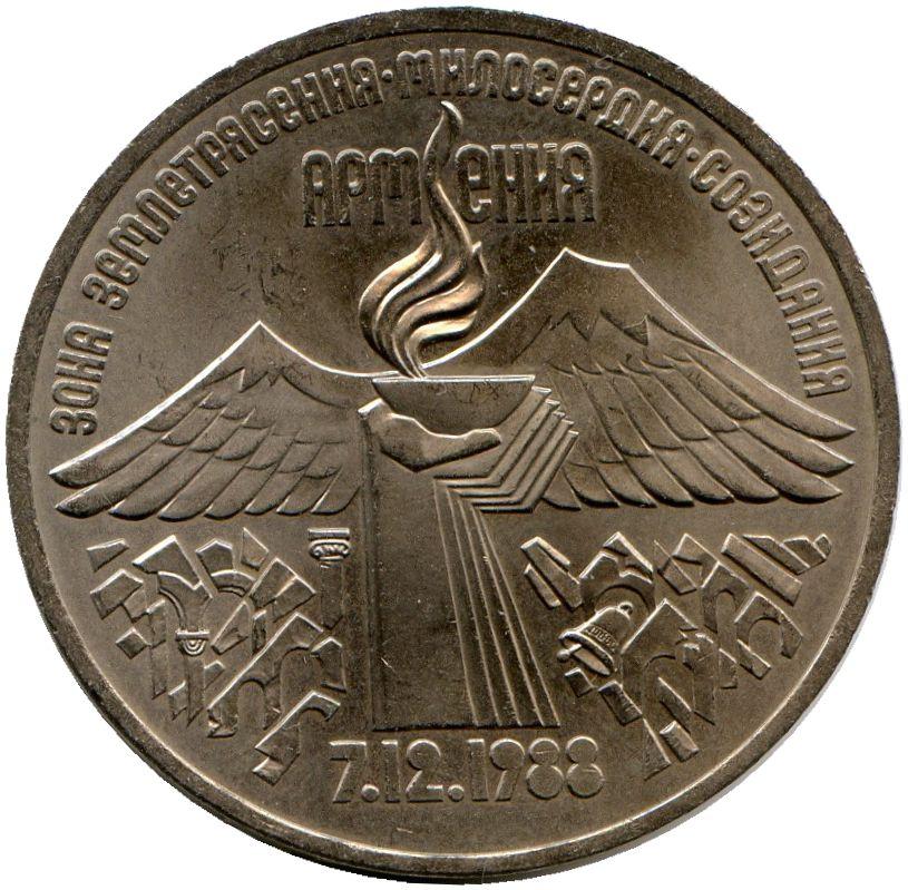 Монета 3 рубля ссср цена купить альбом для юбилейных монет ссср