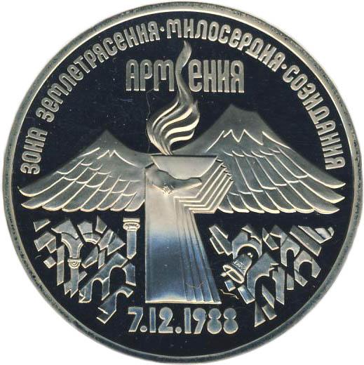 3 рубля. Годовщина землетрясения в Армении