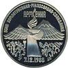 3 рубля Годовщина землетрясения в Армении Proof
