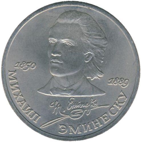 Михаил эминеску 1 рубль 1762 петр 3