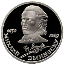 1 рубль. 100 лет со дня смерти классика румынской и молдавской литературы М. Эминеску