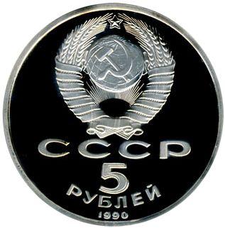 5 рублей. Большой дворец в Петродворце