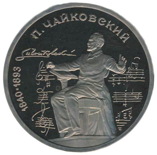 1 рубль. 150 лет со дня рождения русского композитора П. И. Чайковского