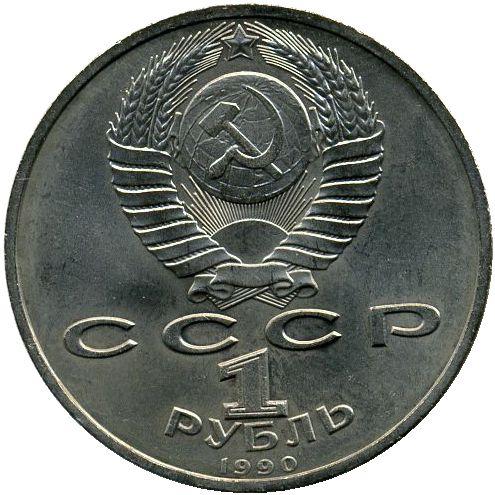 1 рубль. Маршал Советского Союза Г. К. Жуков