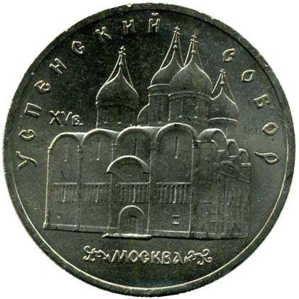 Цена 5 ру слава советской науке