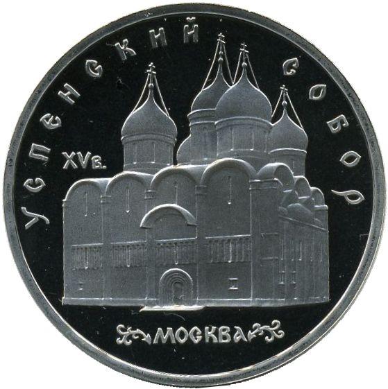 5 рублей. Успенский собор в Москве