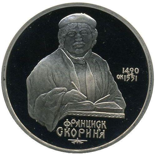 1 рубль. 500 лет со дня рождения выдающегося деятеля славянской культуры Ф. Скорины