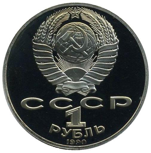 1 рубль. 125 лет со дня рождения латышского писателя Я. Райниса