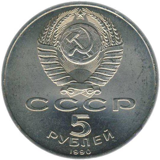 Монета 5 рублей ереван стоимость живчик купить