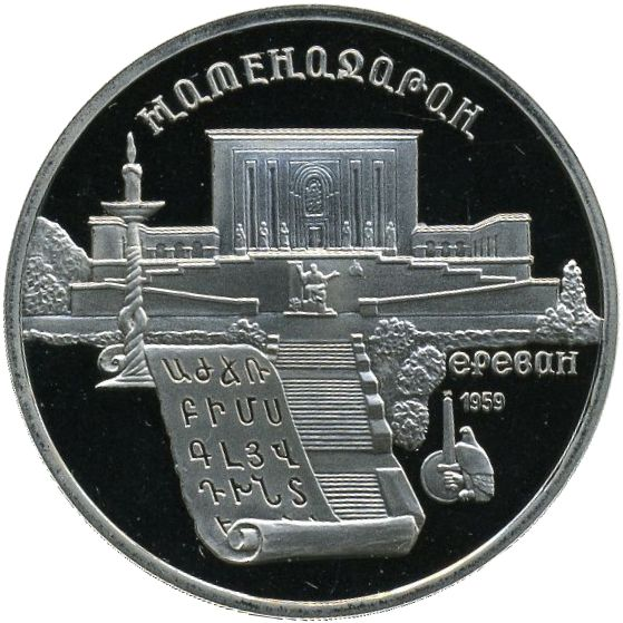 5 рублей. Институт древних рукописей Матенадаран в Ереване