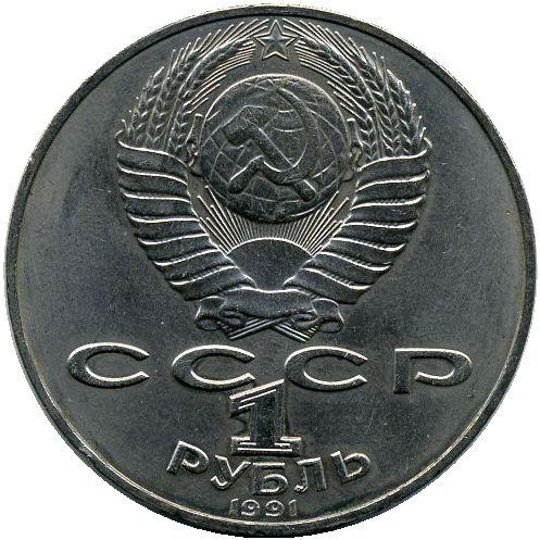 Алишер навои монета цена что такое штоф фото