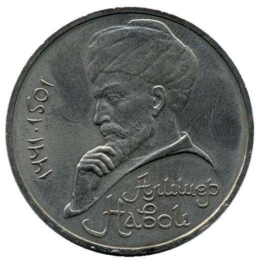 1 рубль. 550 лет со дня рождения узбекского поэта, мыслителя и государственного деятеля Алишера Навои