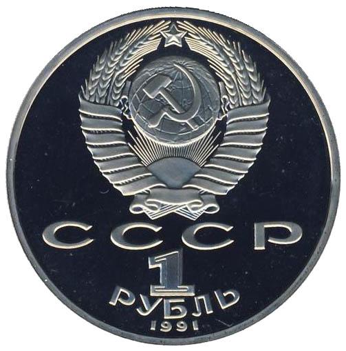 1 рубль. 125 лет со дня рождения русского физика П. Н. Лебедева