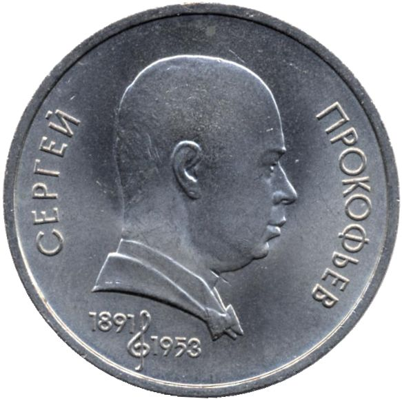 Монета 1 рубль прокофьев цена монеты скифов цена