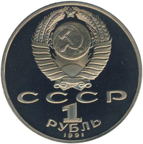 1 рубль. Махтумкули - туркменский поэт и мыслитель