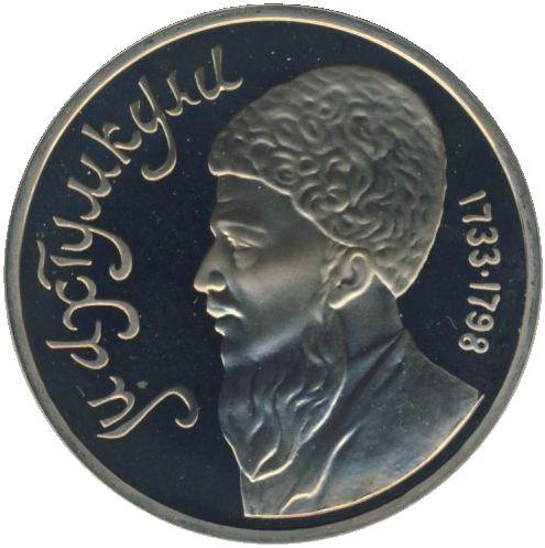 Махтумкули монета цена металлоискатель ака беркут 5 цена в москве