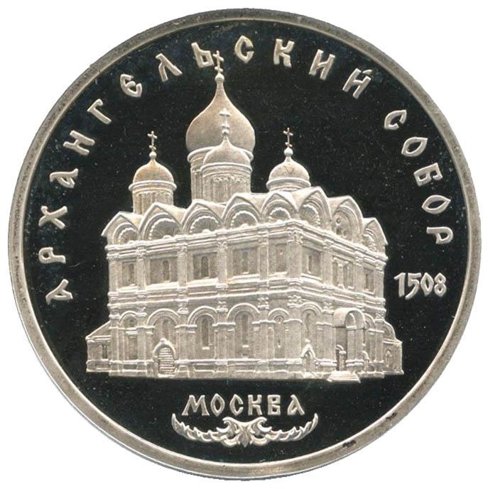 5 рублей. Архангельский собор в Москве