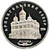 5 рублей Архангельский собор в Москве Proof