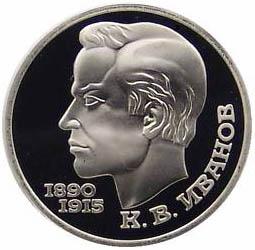 1 рубль. 100 лет со дня рождения чувашского поэта К. В. Иванова