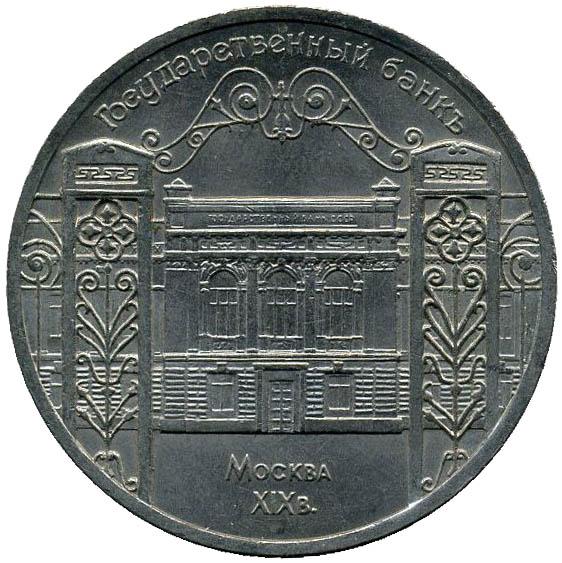 5 рублей. Здание Государственного банка в Москве