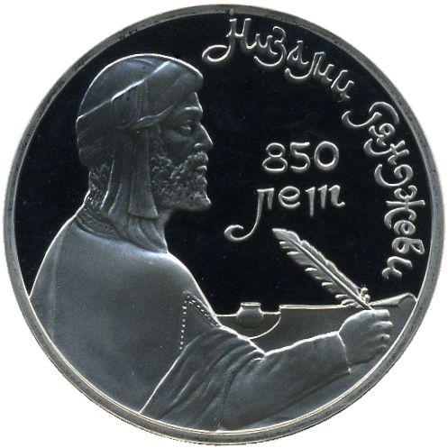 1 рубль. 850-летие со дня рождения Низами Гянджеви - азербайджанского поэта и мыслителя