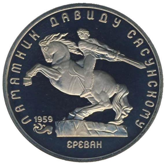 5 рублей. Памятник Давиду Сасунскому в Ереване