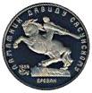 5 рублей Памятник Давиду Сасунскому в Ереване Proof
