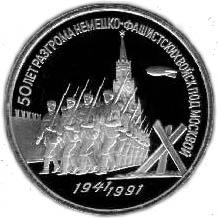 3 рубля. 50 лет разгрома немецко-фашистских войск под Москвой