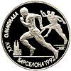 1 рубль Бег