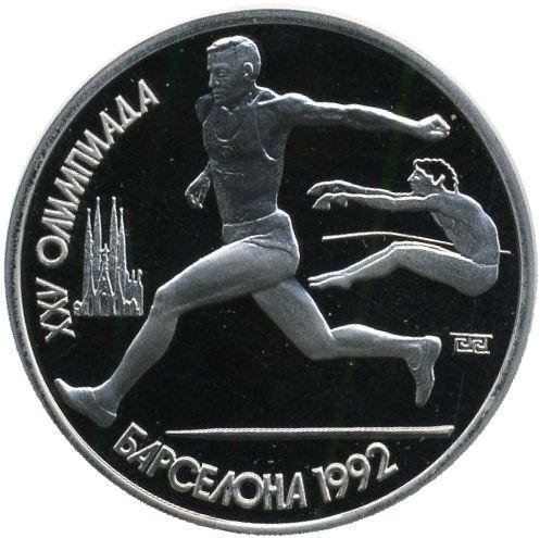 1 рубль. Прыжки в длину