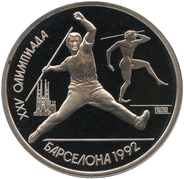 1 рубль. Метание копья