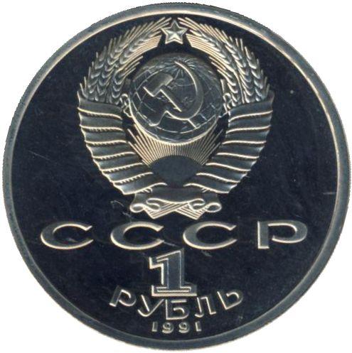 1 рубль. Велосипедный спорт
