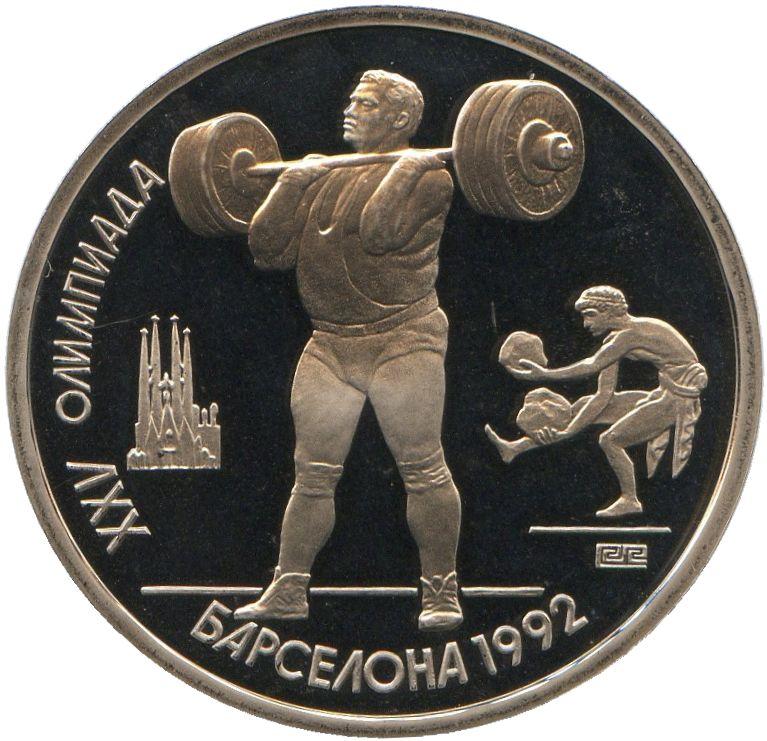 1 рубль. Тяжелая атлетика